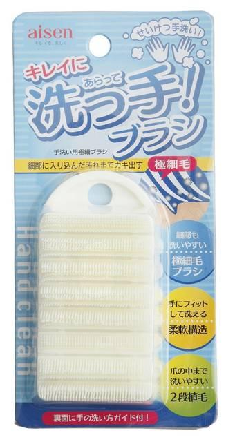aisen きれいに洗っ手! ブラシ