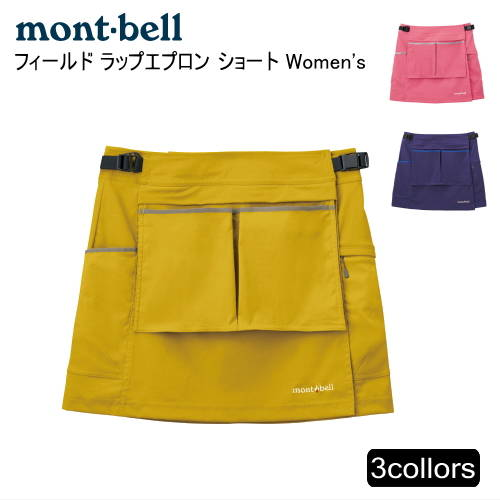 mont-bell モンベル フィールド ラップエプロン