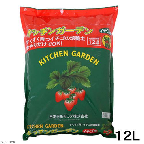 デルモンテ キッチンガーデン培養土 イチゴ用 12L