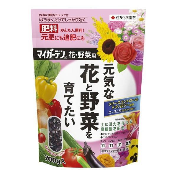 マイガーデン花・野菜用 700g 住友化学園芸