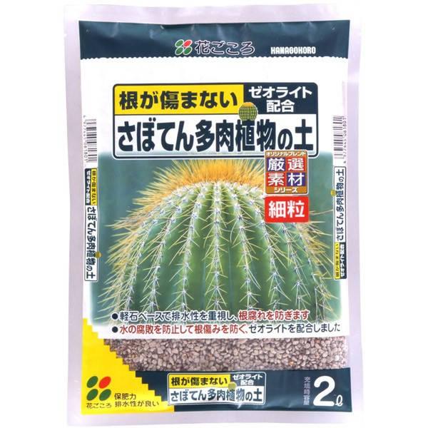 花ごころ:さぼてん多肉植物の土 細粒 2L