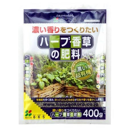 花ごころ ハーブ・香草の肥料 400g
