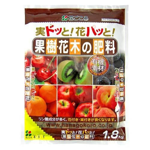 花ごころ 果樹・花木の肥料 1.8kg
