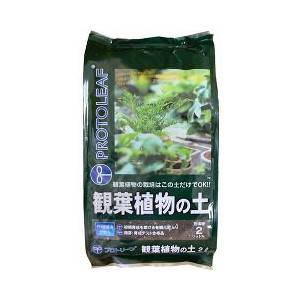 プロトリーフ 観葉植物の土 ( 2L )/ プロトリーフ