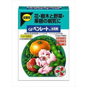 【住友化学園芸】GFベンレート水和剤(0.5g×10袋...
