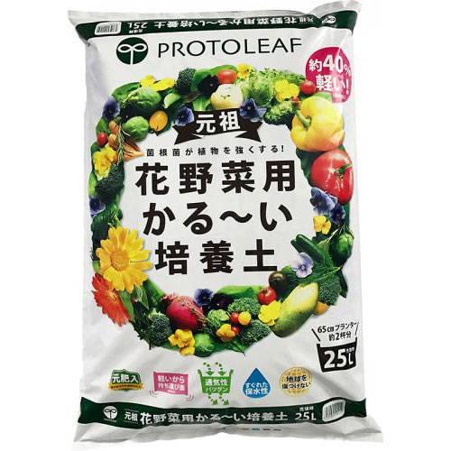 プロトリーフ 花野菜用かる〜い培養土 25L