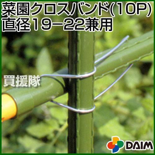 第一ビニール 菜園クロスバンド 10P φ19-22兼用