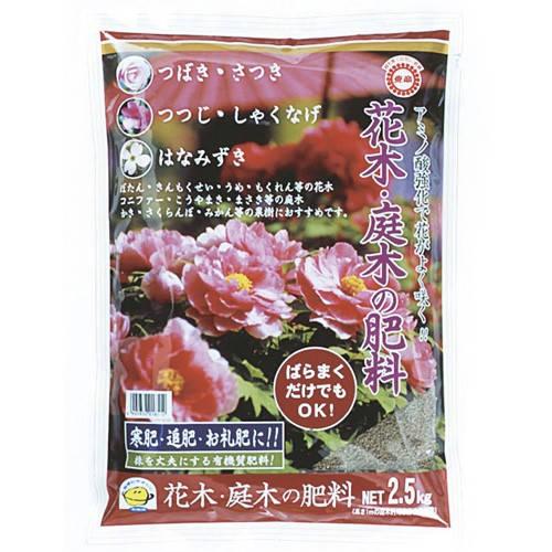 肥料東商花木庭木の肥料2.5kg