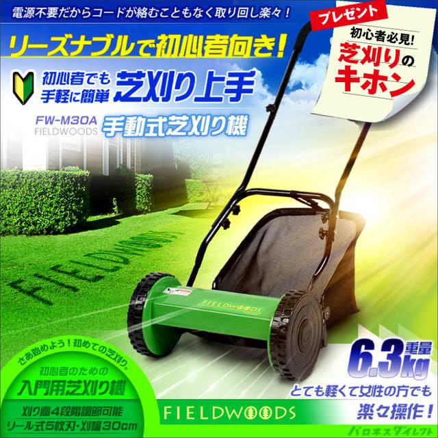 手動式芝刈り機 FIELDWOODS(フィールドウッズ)