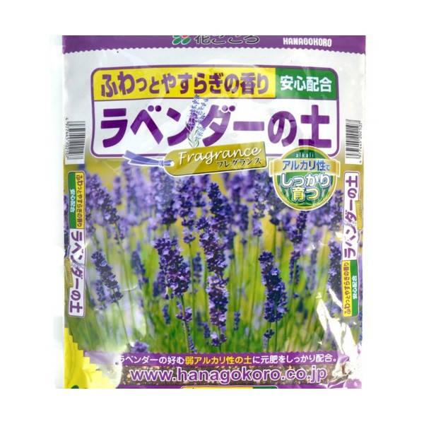 培養土花ごころラベンダーの土5L