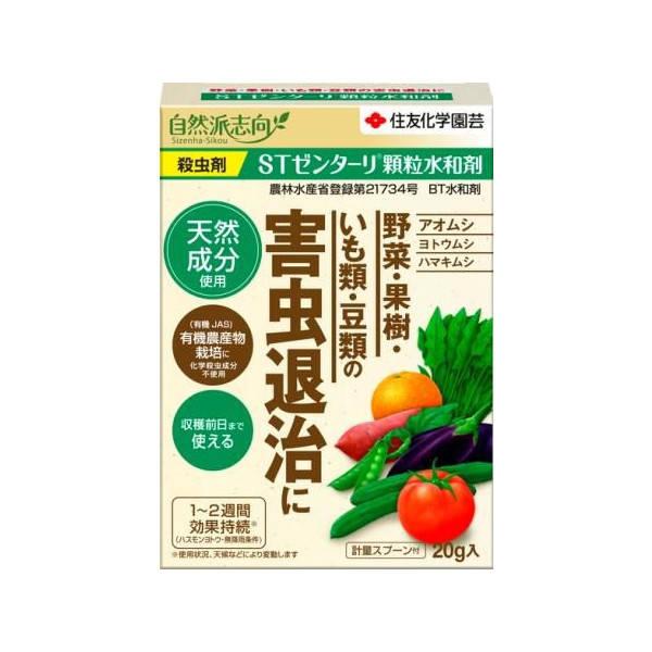 虫よけ 殺虫剤 STゼンターリ顆粒水和剤 20g 住友...