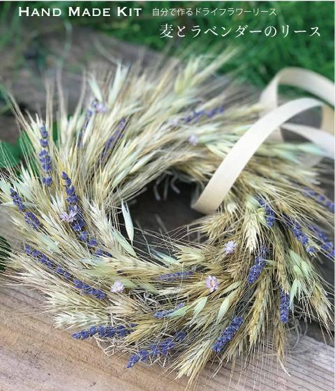 麦とラベンダーのリースキット