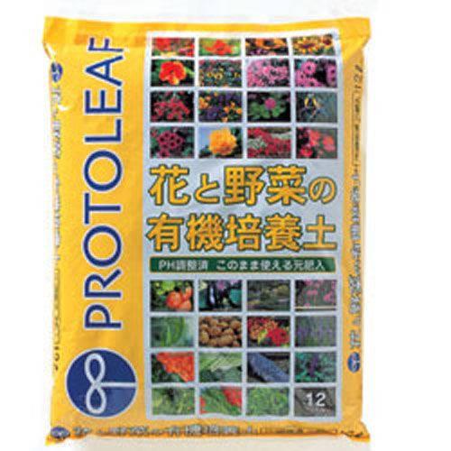 プロトリーフ 花と野菜の有機培養土/25L