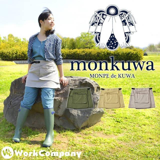 monkuwa(モンクワ) 綿ストレッチエプロンスカート