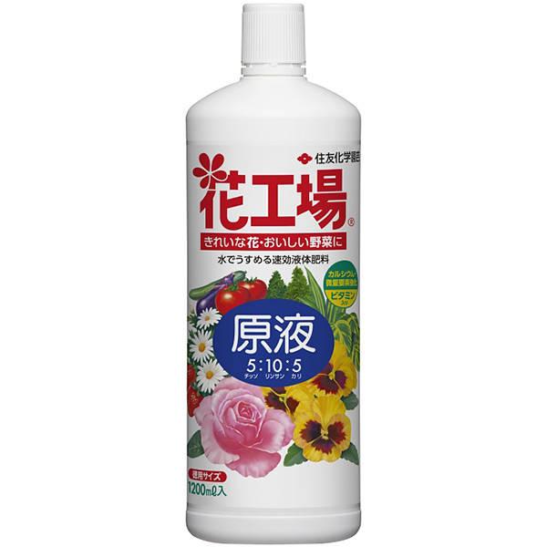 住友化学園芸 花工場原液 1200ml