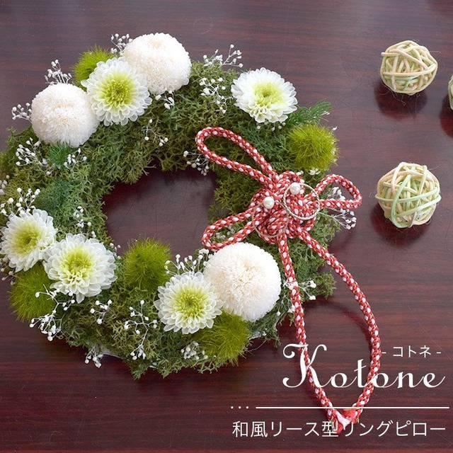 手作りキット Kotone コトネ