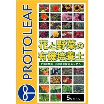 プロトリーフ 花と野菜の有機培養土