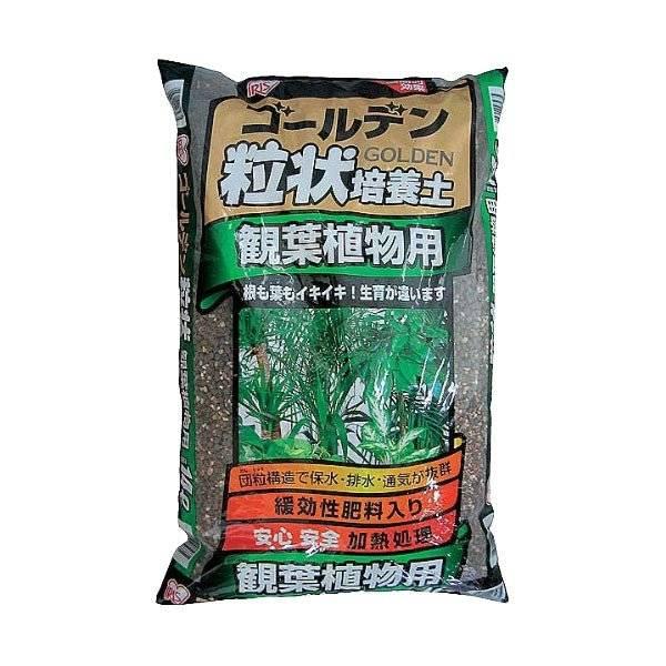 アイリスオーヤマ ゴールデン粒状培養土 観葉植物用