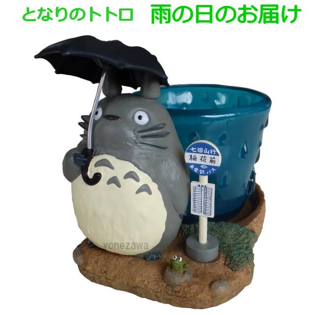 となりのトトロ プランターカバー 雨の日のお届け(3.5号)