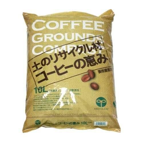 プロトリーフ 土のリサイクル材コーヒーの恵み/10L