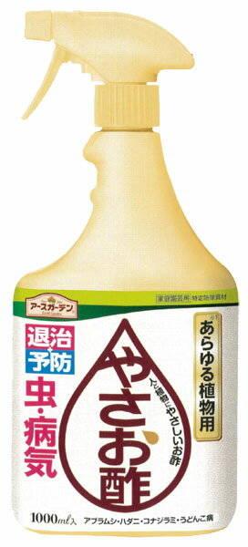 アース製薬 退治予防 アースガーデン やさお酢 1000ml