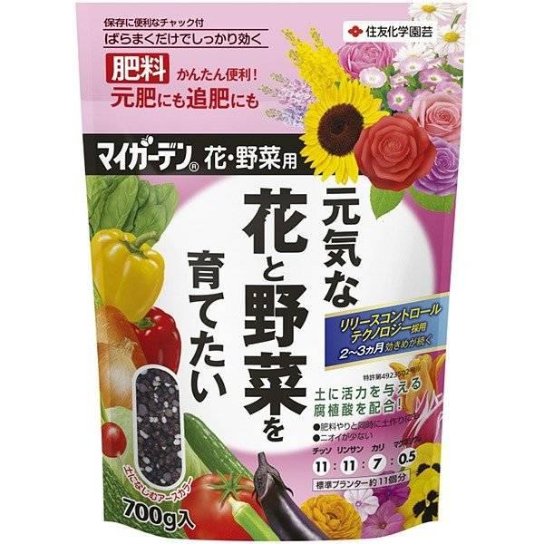 マイガーデン花・野菜用|住友化学園芸