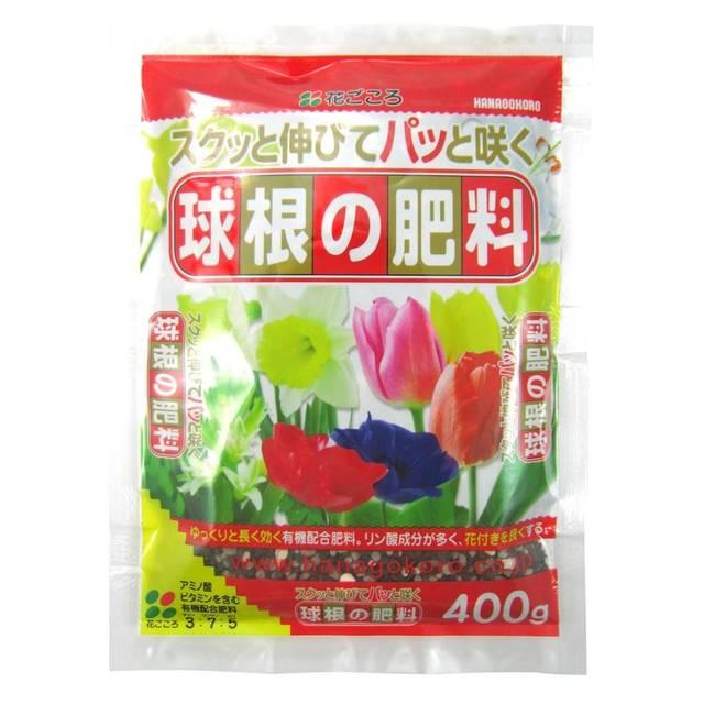 球根の肥料 400g【花ごころ】