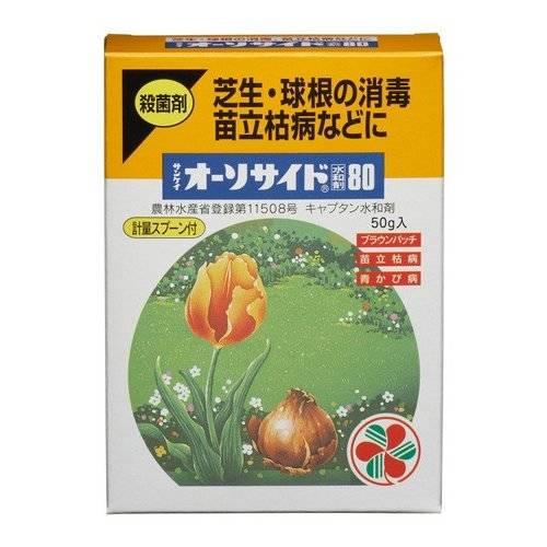 サンケイオーソサイド水和剤80 50g