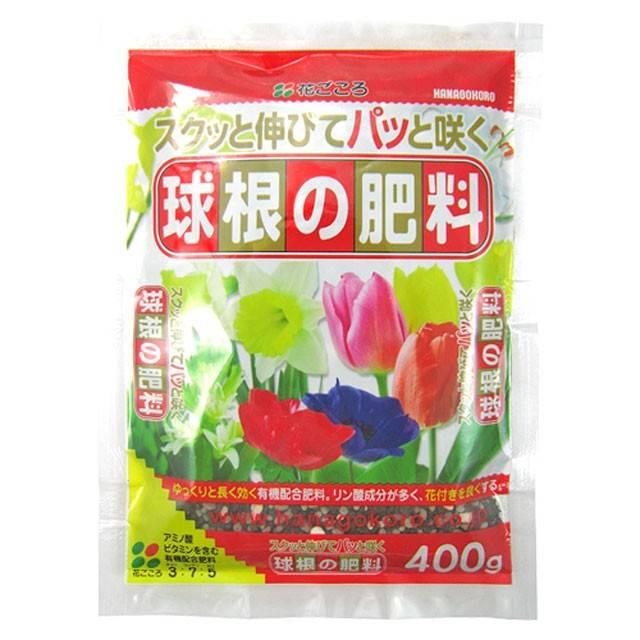 花ごころ 球根の肥料400g