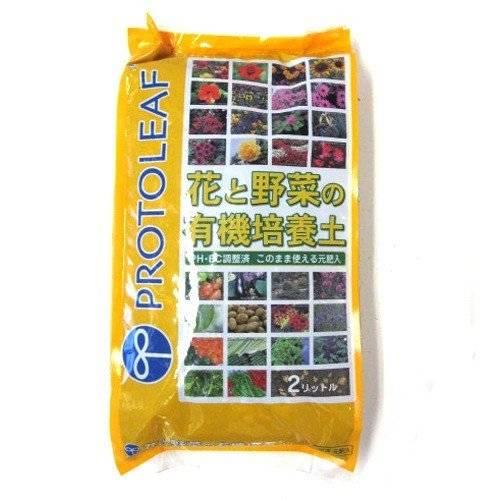 プロトリーフ 花と野菜の有機質培養土(2L)