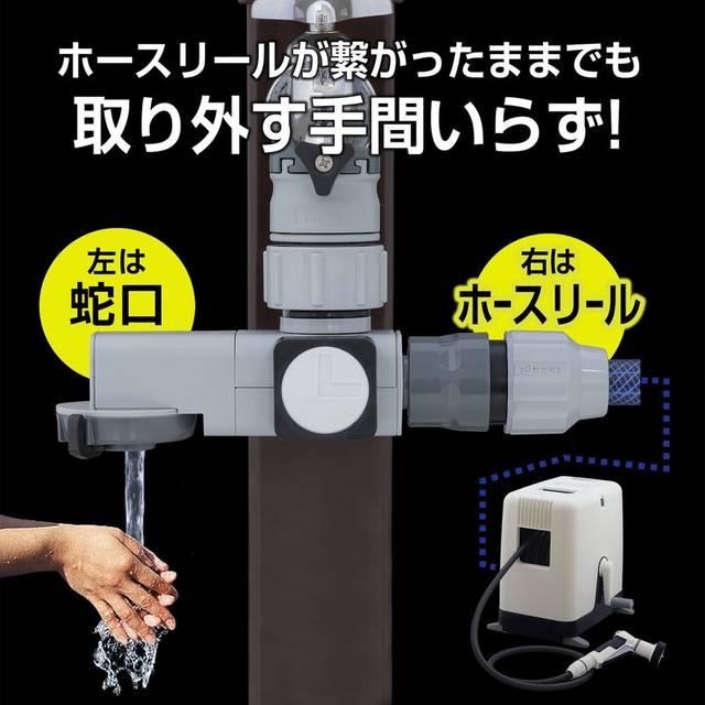 ラクロック蛇口分岐シャワー G1074GY