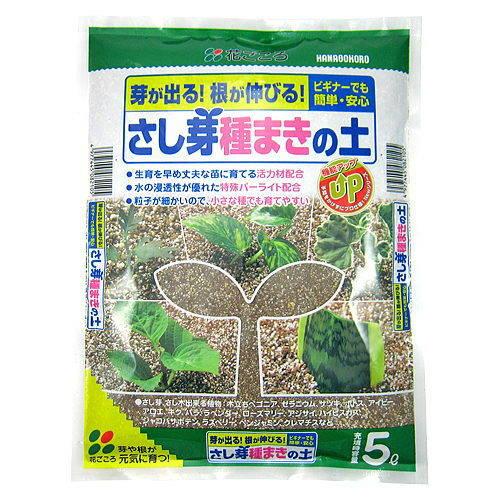 花ごころ さし芽・種まきの土 5L