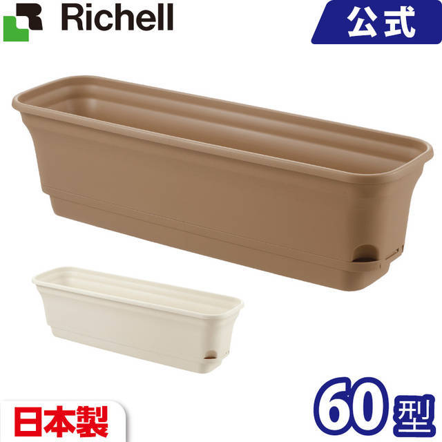 リッチェル Richell ウルオ プランター 60型
