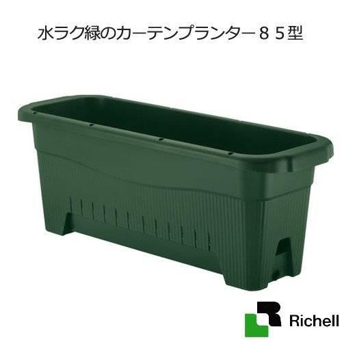リッチェル 水ラク緑のカーテンプランター85型