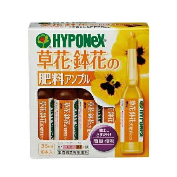 ハイポネックス 草花・鉢花の肥料アンプル 35ml×10本