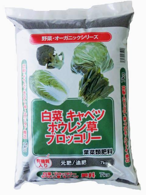 白菜 キャベツ ホウレン草 ブロッコリー肥料7kg