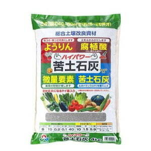 朝日工業 ハイパワー苦土石灰 4kg