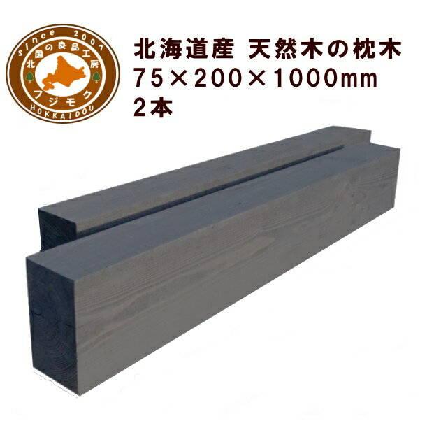 北海道産カラマツ枕木