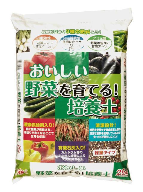 おいしい!野菜を育てる培養土 25L