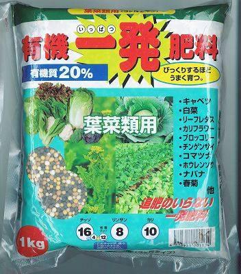 有機一発肥料 葉菜類用 1kg