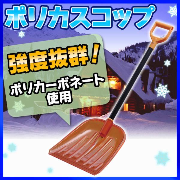 雪かき スコップ 除雪 アイリスオーヤマ 着脱式 ポリ...