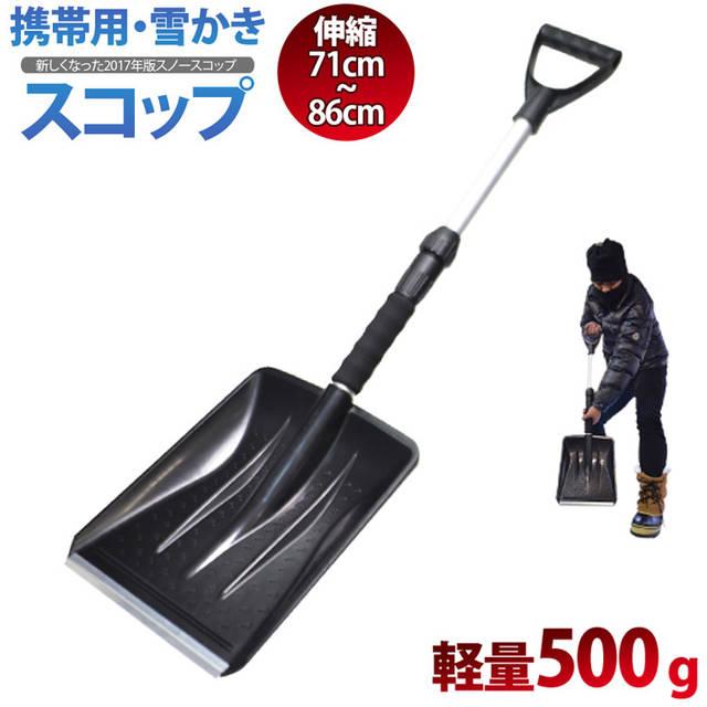 伸縮 雪かき スコップ 【雪かき スコップ シャベル ...