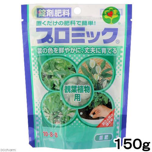 ハイポネックス プロミック 観葉植物用 150g