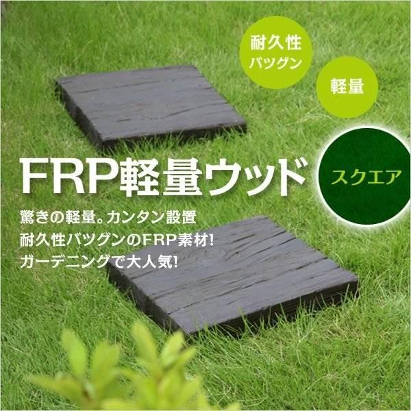 枕木 まくら木 軽量FRP敷石