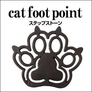 ステップストーン(cat foot point) SI...