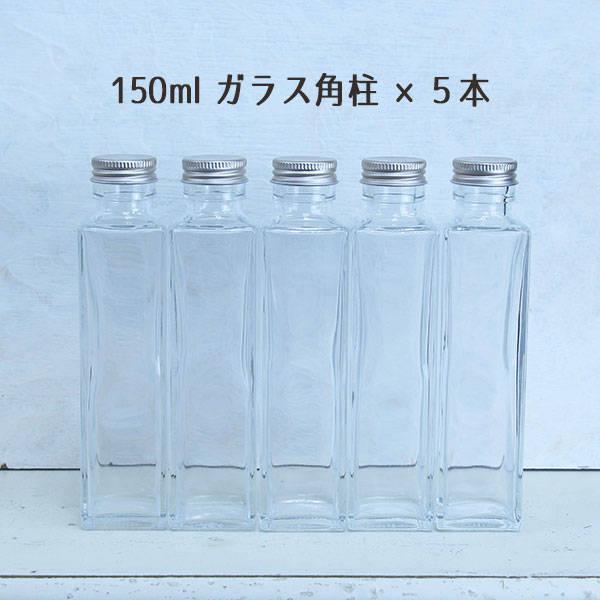 150ml角柱ガラスボトル5本セット