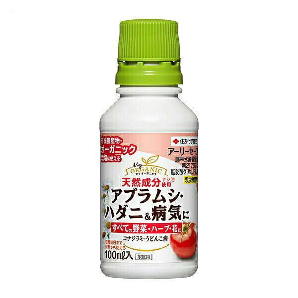 オーガニック殺虫剤