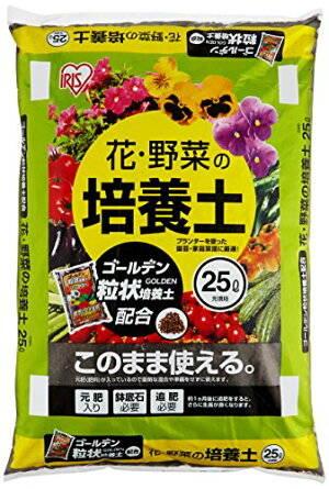 培養土 花 野菜用 ゴールデン粒状培養土配合 25L