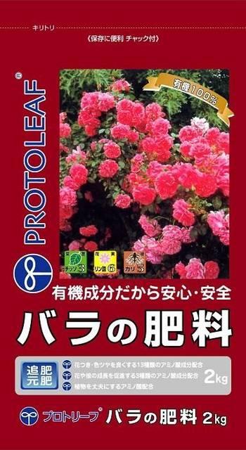 プロトリーフ バラの肥料