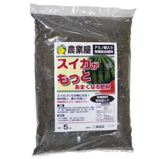 スイカがもっと甘くなる肥料 5kg